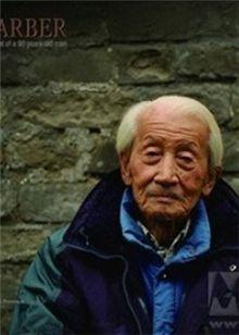 剃頭匠(2014)