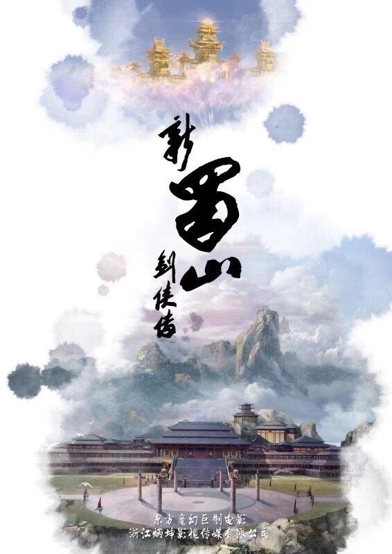 新蜀山劍俠傳(2018)