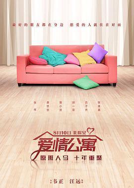 爱情公寓电影版