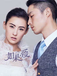 如果,爱剧情介绍(1-47全集)