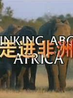 走进非洲第一章天堂幽谷