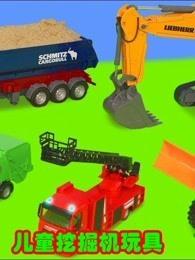 儿童挖掘机玩具