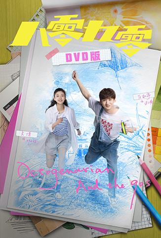 八零九零DVD版