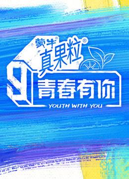 青春有你第3季