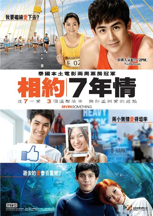 爱情3*7(2012)