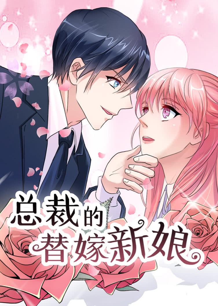 總裁的替嫁新娘第一季(ji)若近若離