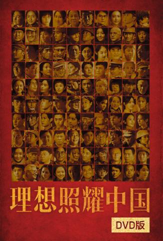 理想照耀中国DVD版