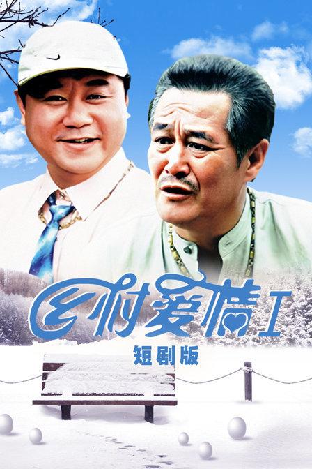 鄉(xiang)村愛情(qing)第一部短劇(ju)版