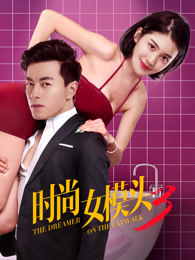 時尚女模頭3(2018)