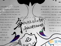 插图简单又漂亮 2018五四青年节手抄报图精选