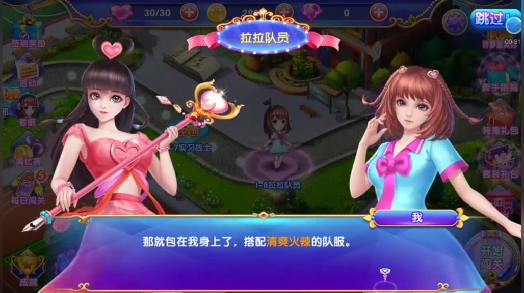 叶罗丽精灵梦罗丽仙子的拉拉队游戏图片