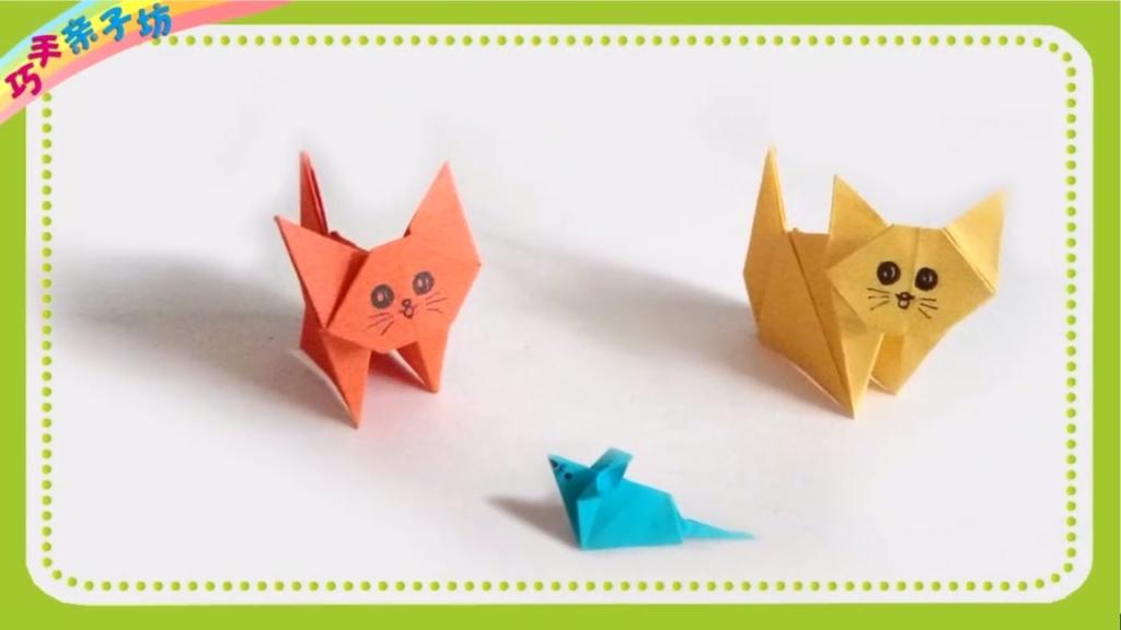 亲子趣味折纸 猫捉老鼠之立体小猫的折法 看完就能学会