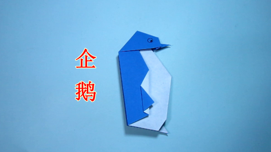 儿童手工折纸小动物 简单企鹅的折法