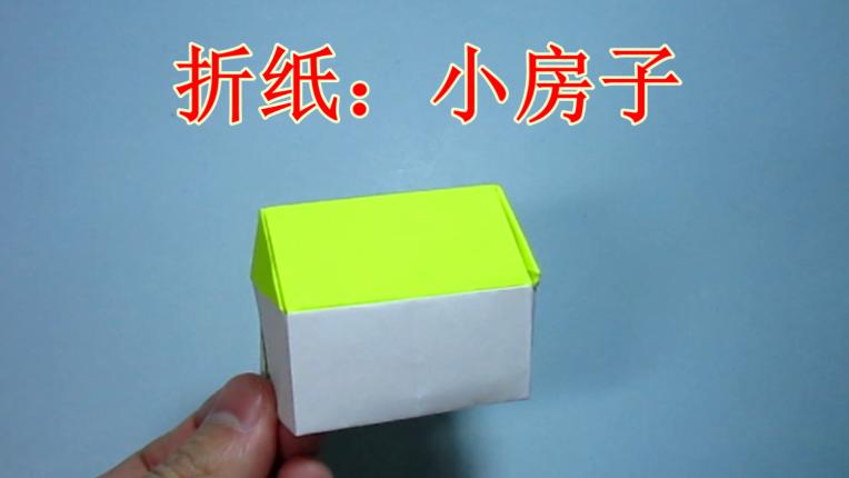 儿童手工折纸小房子 怎么折纸立体小房子
