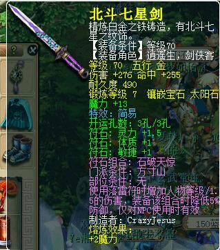 梦幻西游69魔方寸这个装备还行吗?