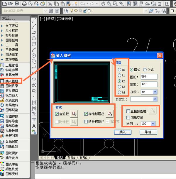cad图框与机械栏v机械,把画好的图放入之家cad论坛标题图片