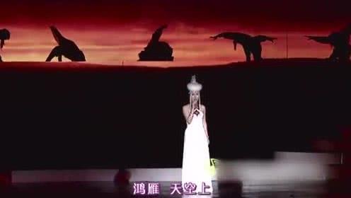 内蒙古刚出的一位女歌手,2018一首经典老歌《鸿雁》台下掌声如雷