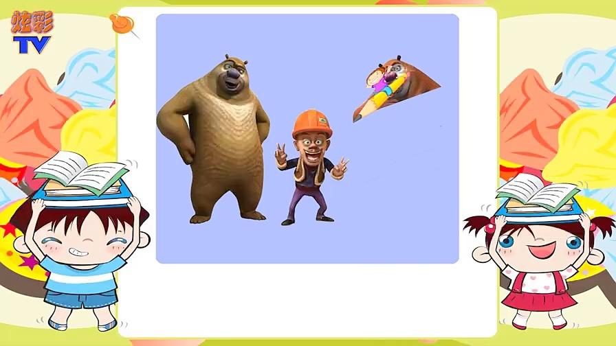 儿童卡通简笔画熊大熊二光头强