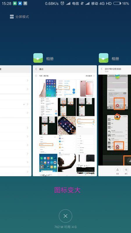后台小米变成苹果v后台清理小手机了?空调遥控器图标手机图片