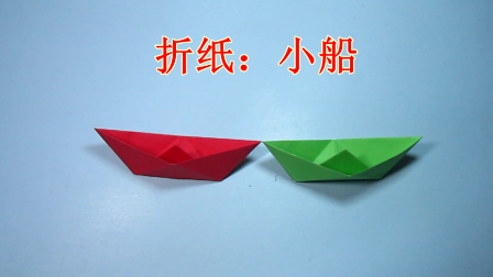 视频:儿童手工折纸小船 简单又漂亮