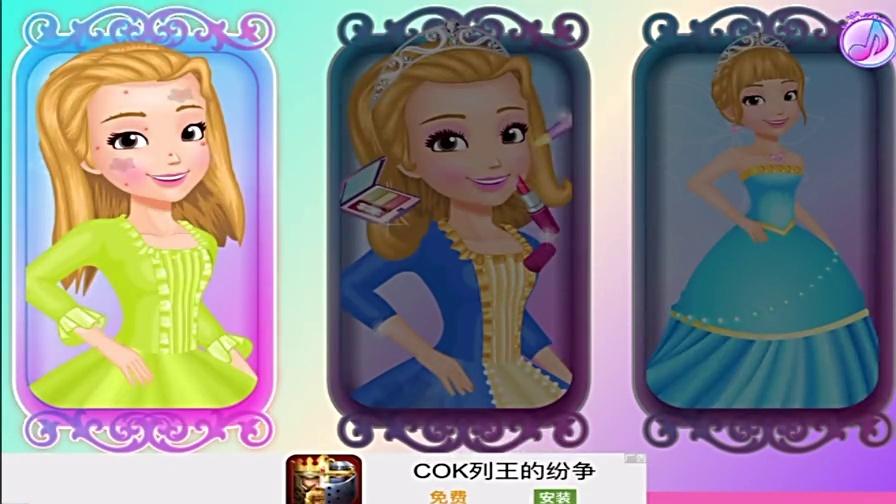 小公主苏菲亚游戏安伯公主童话舞会