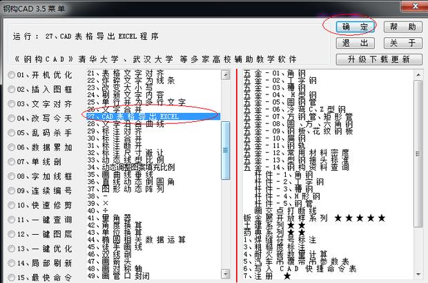 将CAD表格中的坐单位导入图形中cad图形标值图片