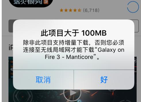 网络苹果appstore设置移动蜂窝手机更新大不夜城华为手机维修图片