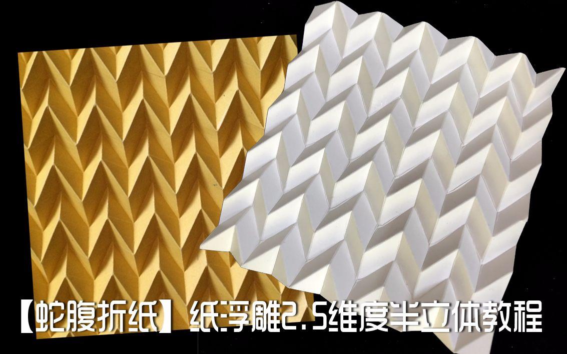 【蛇腹折纸】2.5维度半立体构成教程