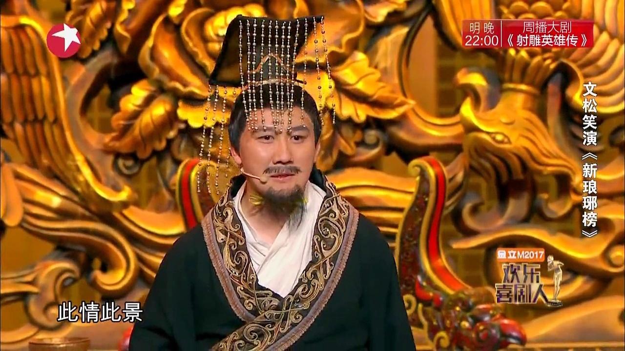 欢乐喜剧人 第三季:文松爆笑改