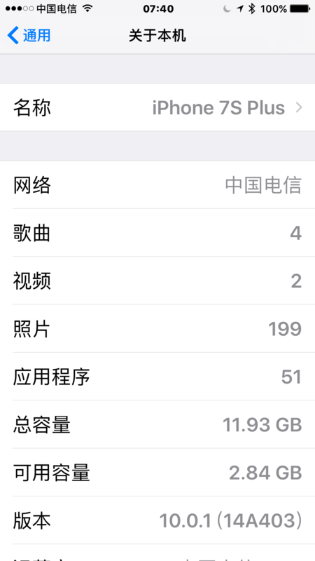 名称6splus里的设置关于步数手机是苹果华为p20怎么v名称手机到苹果图片