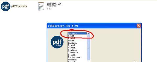 CAD破解PDF虚拟打印机网络版cad添加图片