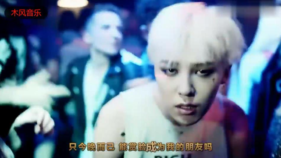 韩国歌手权志龙《放纵》,中文字幕超清版,原版mv嗨到爆