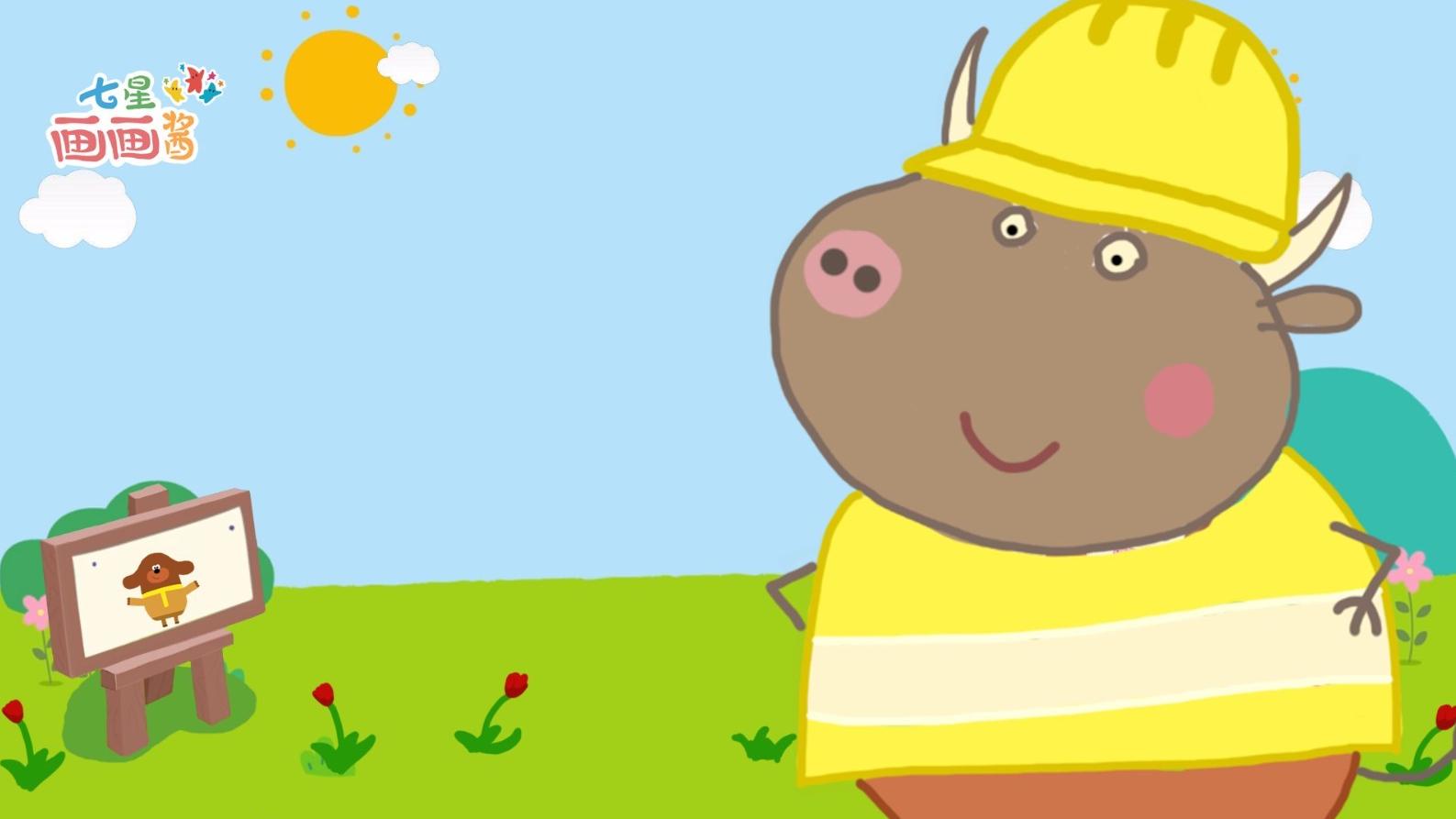 小猪佩奇动画片儿童画教学挖洞的公牛先生