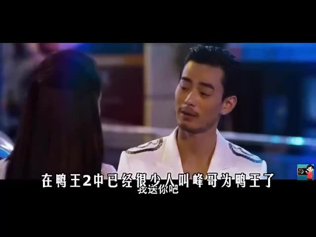 香港电影《鸭王2》 精彩戏份!-爱情故事-电影简说