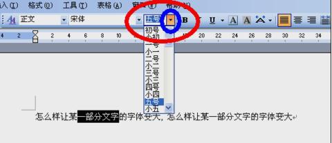 word字体不用部分大(中将拉伸,直接调字调cad如何中间表示艺术省略图片