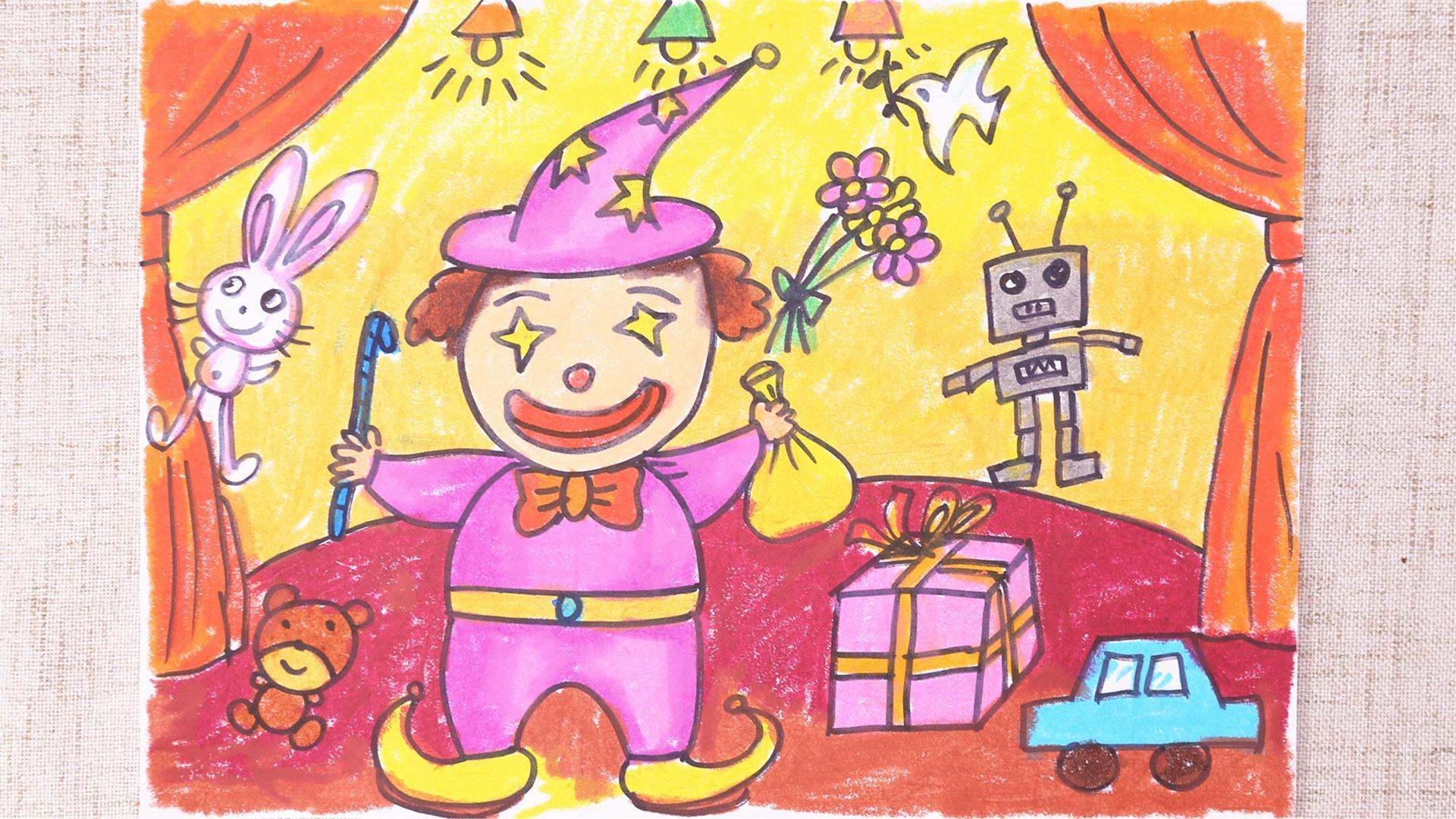 小爱的手作日记 儿童画可爱的小丑魔术师-小爱的简笔画-淘趣工坊