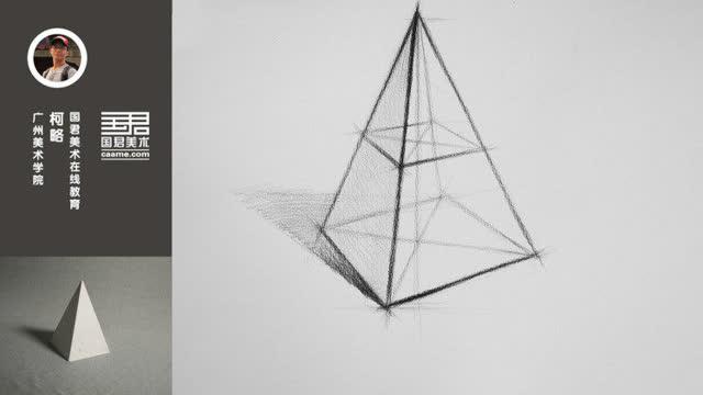 「国君美术」柯略几何体石膏结构素描_三棱锥2_手绘_爱画画