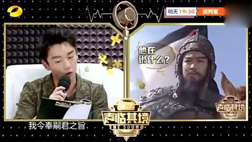 声临其境:郑恺上海话版骂王朗,呢语速真的是太搞笑了!
