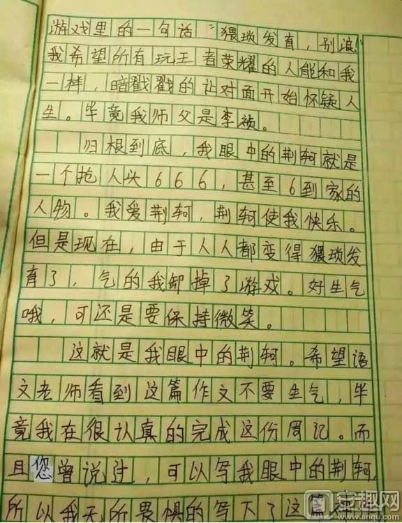 文字荣耀荆轲改错小学生忠实小学王者写作图片