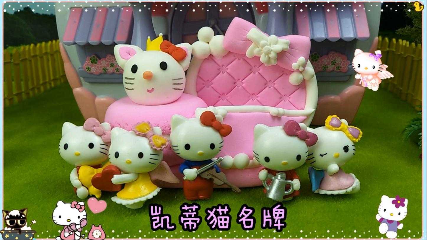 益智贝贝彩泥乐园-凯蒂猫名牌幼儿园手工 亲子互动故事