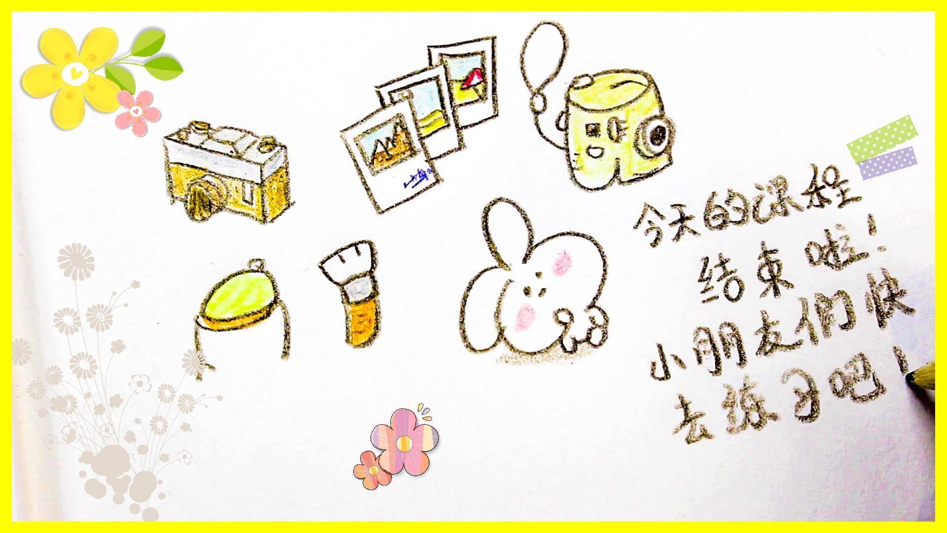 小萌兔旅行手帐 儿童简笔画教程 手工diy 亲子教育 小猫巴克里 欢乐.