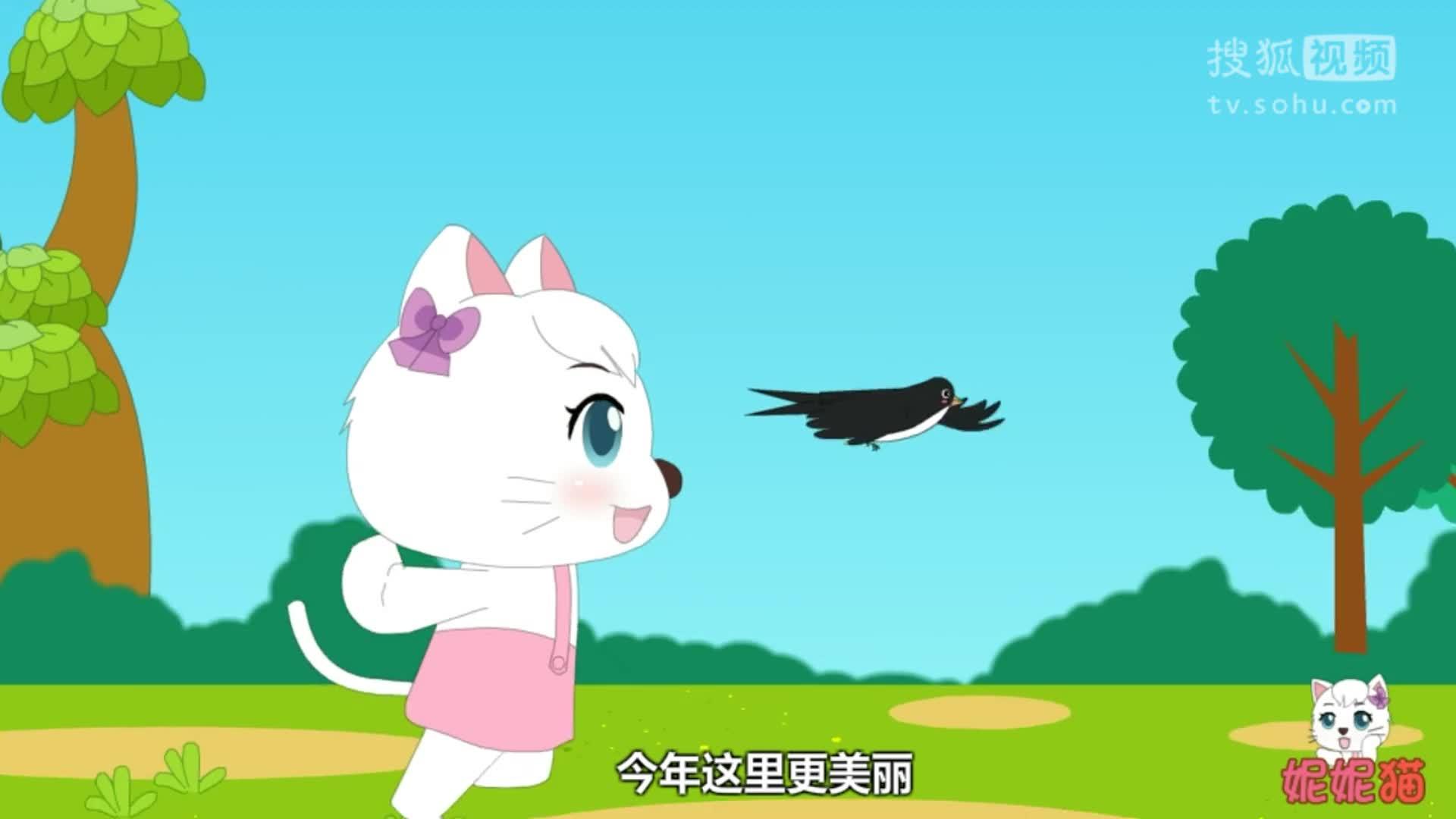 小燕子捉泥鳅英文版一年级小学生妮妮猫歌视频连播
