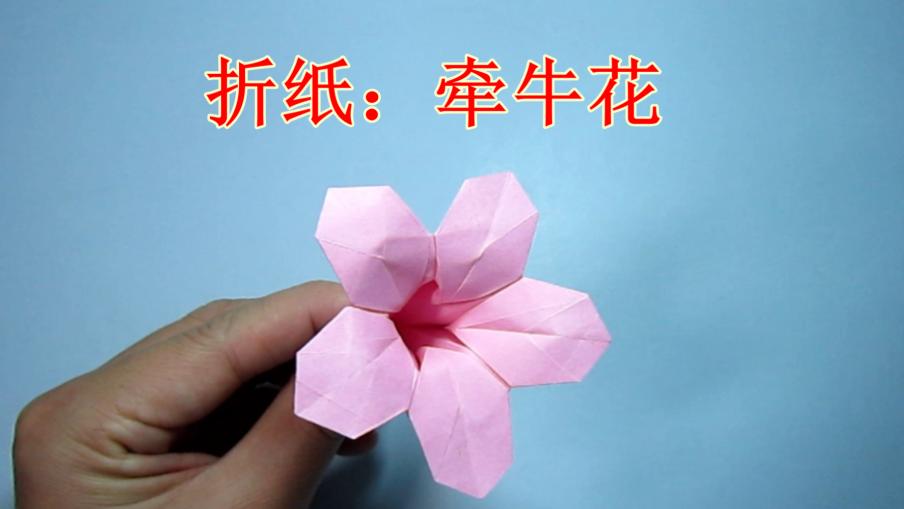 儿童手工折纸花朵,喇叭花,牵牛花折纸教程