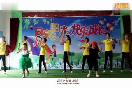 幼儿园花絮 老师舞蹈 咖喱咖喱