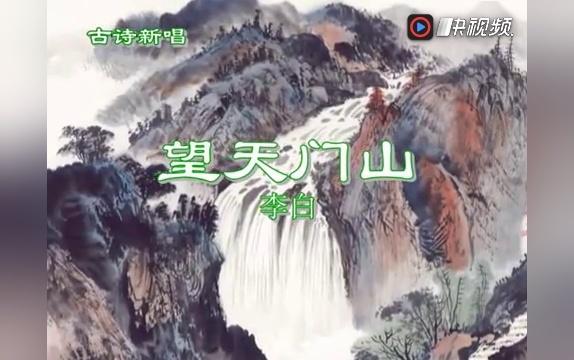 古诗新唱003 望天门山(李白)