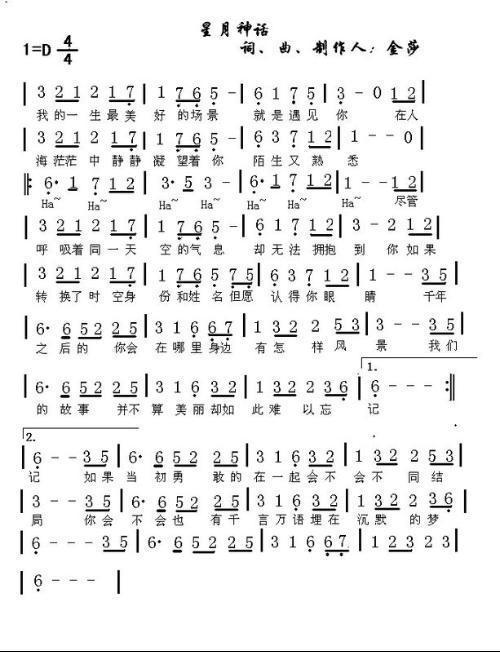 六孔竖笛曲谱, 简谱啊, 正常点的,青花瓷,雪绒花什么的不要