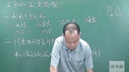 黄冈中学_分子版高中化学选修3_第2章第2节构型的人教立体高中经历总结图片
