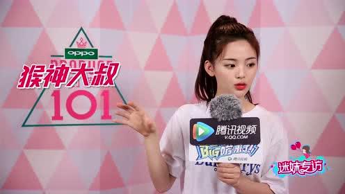 迷妹专访·杨超越:一定光宗耀祖,衣锦还乡
