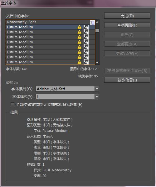 Indesign中仓库的缺失字体替换绘制图形平面图excel图片