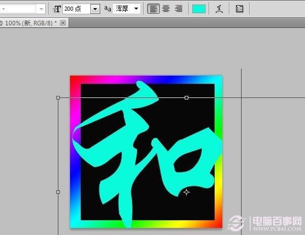 ps如何制作动态文字 photoshop制作动态文字qq头像教程